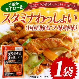国産豚もつ 味噌味 140g 国産豚肉  スタミナわっしょい  冷蔵 食べきりサイズ ご飯のお供 おつまみ 夕食の一品 お惣菜 おかず お弁当 美味しい starzen-k