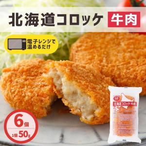 北海道コロッケ 牛肉 6個 300g  冷凍食品 レンジで簡単調理 国内製造 冷凍 コロッケ 業務用 牛肉コロッケ お弁当 おつまみ おかず お惣菜 夜食|starzen-k