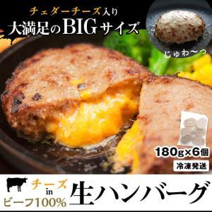 牛肉100% チーズイン ビーフ 生ハンバーグ 180g×6個 冷凍 業務用 冷凍食品 チェダーチーズ ハンバーグ 大容量 お取り寄せ お買い得 ボリューム|starzen-k