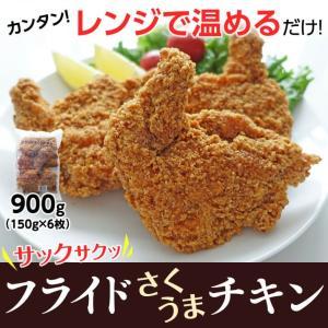 フライドさくうまチキン 900g 大容量 フライドチキン お徳用 業務用 お買い得 チキン 鶏肉 鶏胸肉 骨付き肉 簡単 レンジ 温めるだけ パーティ おつまみ おかず|starzen-k