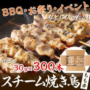 焼き鳥 もも串 9kg 300本 加熱済み 送料無料 スチーム 業務用 大容量 冷凍食品 冷凍 焼鳥 BBQ お祭り イベント 簡単調理 おすすめ|starzen-k