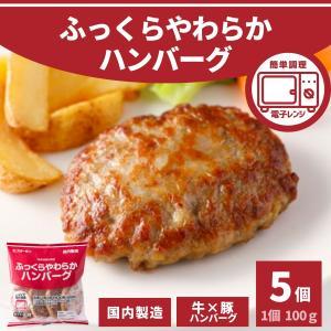 ふっくらやわらか ハンバーグ 100g 6個  600g 冷凍 冷凍食品 国内製造 牛肉 豚肉 業務用 レンジ 簡単調理 ジューシー お弁当 夕食 お惣菜|starzen-k