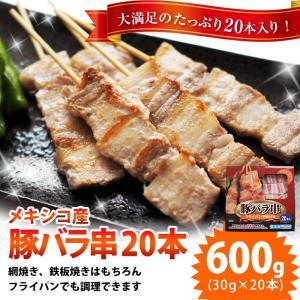 焼き鳥 豚バラ串 20本 600g 冷凍食品 業務用 大容量 焼くだけ簡単 冷凍 お買い得 やきとり 焼鳥 豚肉 豚バラ 串焼き 焼くだけ 簡単 時短|starzen-k