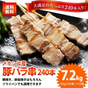 焼き鳥 豚バラ串 240本 7.2kg 冷凍食品 業務用 大容量 送料無料 冷凍 お買い得 やきとり 焼鳥 豚肉 豚バラ 串焼き 焼くだけ 簡単 時短 美味しい|starzen-k