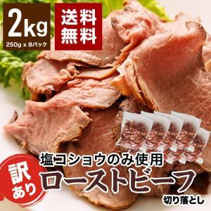 数量限定 塩コショウのみ使用 ローストビーフ 切り落し 2kg (250g×8パック) わけあり アウトレット もも肉 牛肉 送料無料 スライス 切落とし 訳あり|starzen-k