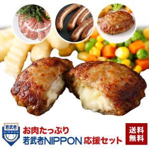 若武者NIPPON応援セット 4種類 合計1.7kg ハンバーグ チーズインハンバーグ ウインナー ローストビーフ 送料無料 お肉たっぷり|starzen-k