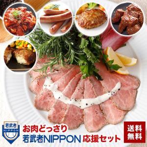 若武者NIPPON応援セット 7種類 ハンバーグ チーズインハンバーグ ローストビーフ ホルモン ウインナー 牛ヒレステーキ 送料無料 お肉どっさり|starzen-k