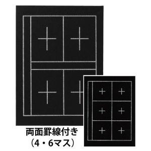 あかしや 下敷 規格判 4マス・6マス入り(したじき きかくばん 4ます・6ますいり) AE-03