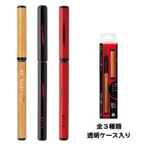 天然竹筆ペン/透明ケース入り 本体は全3色から選べます stationery-arnz