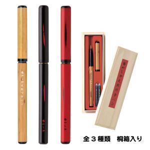 天然竹筆ペン/桐箱入り 本体は全3色から選べます stationery-arnz