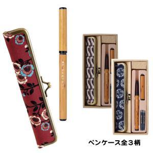 天然竹筆ペン/京帯地ペンケースセット ケースは全3柄から選べます stationery-arnz