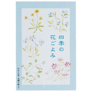 あかしや はがき箋「四季の花ごよみ」(はがきせん しきのはなごよみ) AO-03L stationery-arnz