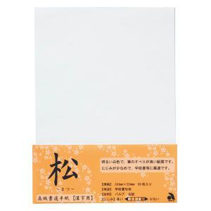 あかしや 半紙「松」 60枚入り(はんし まつ 60まいいり) AO-30H|stationery-arnz