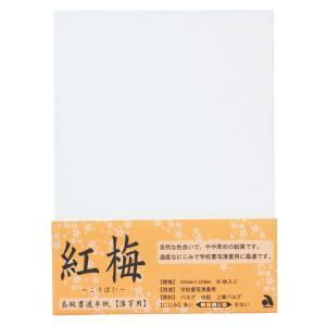 あかしや 半紙「紅梅」 40枚入り(はんし こうばい 40まいいり) AO-52H|stationery-arnz