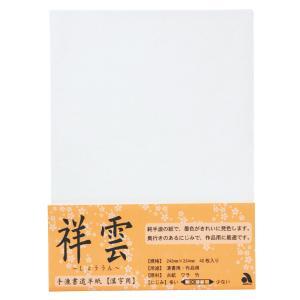 あかしや 半紙「祥雲」 40枚入り(はんし しょううん 40まいいり) AO-60H|stationery-arnz