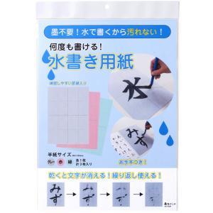 あかしや 水書き用紙 半紙判・罫線入り[AO-62M]