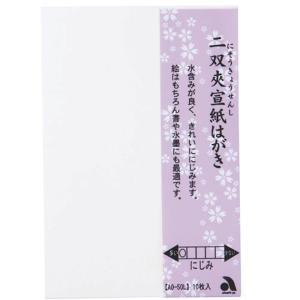 あかしや 二双夾宣紙はがき 10枚入り(にそうきょうせんしはがき 10まいいり) AO-70L|stationery-arnz