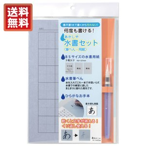 あかしや 水書セット(筆ぺん・用紙)[AZ-100SUM]|stationery-arnz