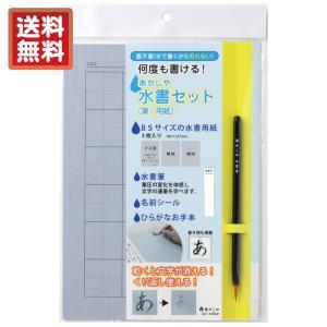 あかしや 水書セット(筆・用紙)[AZ-110SUF]|stationery-arnz