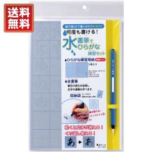 あかしや 水書筆でひらがな練習セット[AZ-111SUF] 水習字 水書道 水書き 書道 習字 入学...