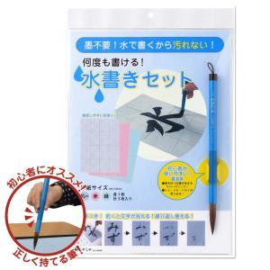 あかしや 水書きセット[AZ-140MF]|stationery-arnz