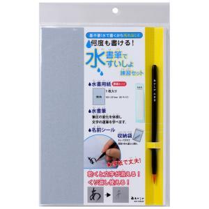 あかしや 水書筆ですいしょ練習セット[AZ-70SUF]|stationery-arnz