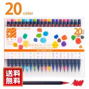【メール便送料無料】水彩毛筆「彩」20色セット