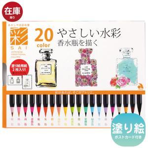 【メール便送料無料】水彩毛筆「彩」20色セット 香水瓶を描く|stationery-arnz