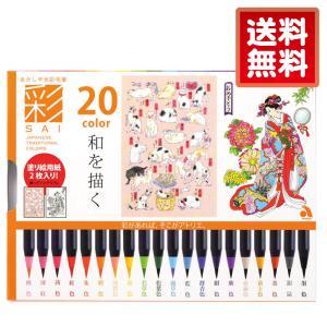 水彩毛筆「彩」20色セット 和を描く|stationery-arnz