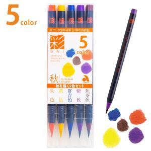 水彩毛筆「彩」秋を描く5色セット|stationery-arnz