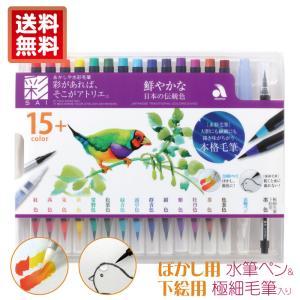 あかしや水彩毛筆【彩】 鮮やかな日本の伝統色|stationery-arnz