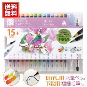 あかしや水彩毛筆【彩】 淡い日本の伝統色|stationery-arnz