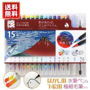 あかしや水彩毛筆【彩】 日本の伝統色 赤富士|stationery-arnz