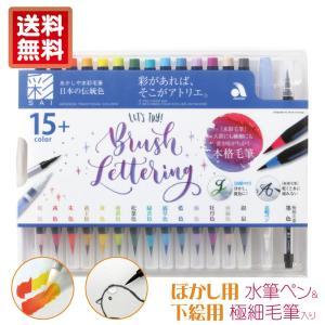 あかしや水彩毛筆【彩】 日本の伝統色 モダンカリグラフィー|stationery-arnz