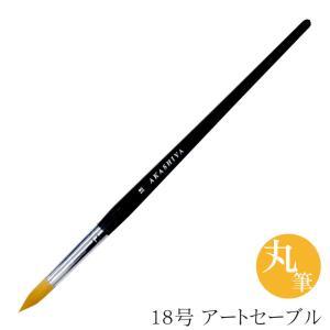 あかしや アートセーブル 丸筆 18号(あーとせーぶる まるふで 18ごう) GAR#18S|stationery-arnz