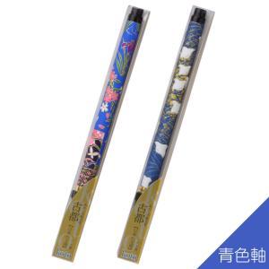 あかしや 筆ペン 古都 青色軸(こと あおいろじく) SAW-500P-BLZ stationery-arnz