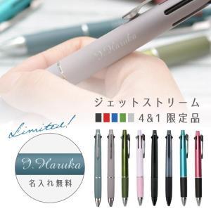 名入れ ジェットストリーム 4&1限定品専用ページ ハピネスカラー 4&1 ボールペン0.5mm+シ...
