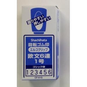 シャチハタ回転ゴム印 欧文6連 ゴジック体 1号 CF-61G|stationery-shimasp
