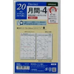 レイメイ ダヴィンチ B7 6穴 ミニシステム手帳リフィールDPR2042 2021年3月まで  月...