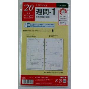 レイメイ ダヴィンチ B6 6穴 システム手帳リフィルDR2011 2021年3月まで  週間-1