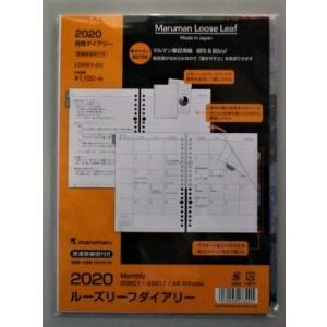 マルマン 2020 A5判20穴 月間ダイアリー LD283-20