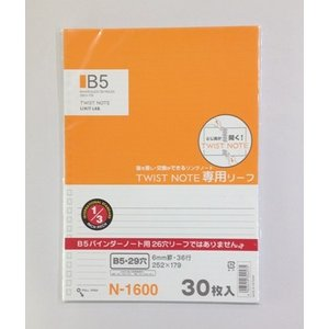 リヒトラブ ツイストノート専用リーフ B5・29穴 B罫 N-1600 5冊までメール便発送対応品|stationery-shimasp