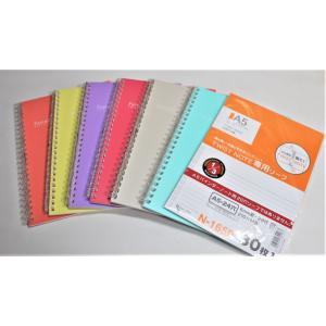リヒトラブA5判 パステロツイストノート 6冊+リーフ一括 メール便発送対応品|stationery-shimasp