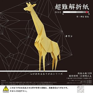 トーヨー 超難解折紙 心が折れるおりがみ キリン|stationery-shimasp