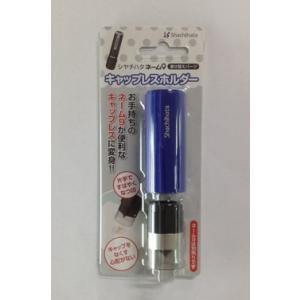 シャチハタ ネーム9 キャップレスホルダー XL-9PCL2ブルー|stationery-shimasp