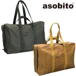 asobito アソビト バッグ ファスナーバッグ ショルダーバッグ 大容量 大きい 道具入れ 防水 帆布 アウトドア キャンプ 家キャン ab-022 stay