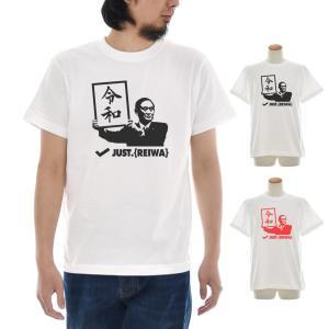 令和 Tシャツ 令和Tシャツ 新元号Tシャツ ジャスト レイワ REIWA オリジナル 半袖Tシャツ 記念Tシャツ TEE ティーシャツ  ブランド 元号 白 S M L  ブランド stay