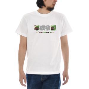令和 Tシャツ 令和Tシャツ 平成Tシャツ 平和Tシャツ ジャスト 平成 平和 peace 2019 半袖 新元号 元号 漢字 迷彩 カモフラ 白 S M L XL XXL  ブランド|stay