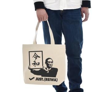 令和 トートバッグ バッグ ジャスト 令和トートバッグ 令和バッグ レイワ れいわ REIWA オリジナルバッグ BAG カバン 鞄 新元号 元号 令和グッズ Just ブランド|stay|03