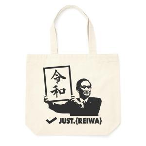 令和 トートバッグ バッグ ジャスト 令和トートバッグ 令和バッグ レイワ れいわ REIWA オリジナルバッグ BAG カバン 鞄 新元号 元号 令和グッズ Just ブランド|stay|06